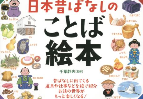 日本昔ばなしのことば絵本表紙