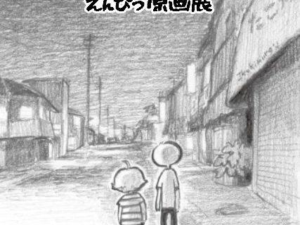 夜さんぽ鉛筆原画展