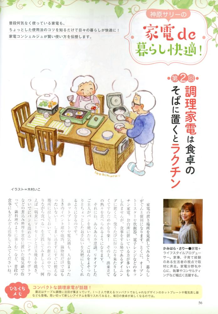清流2月号イラスト