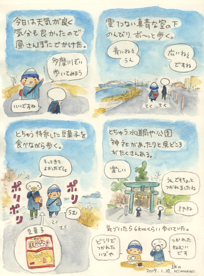 多摩川 さんぽ 散歩