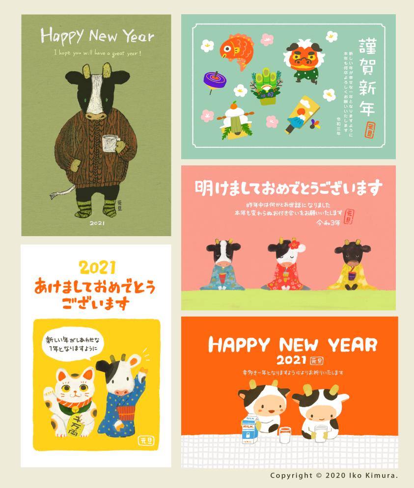 筆結び2021年-年賀状イラスト