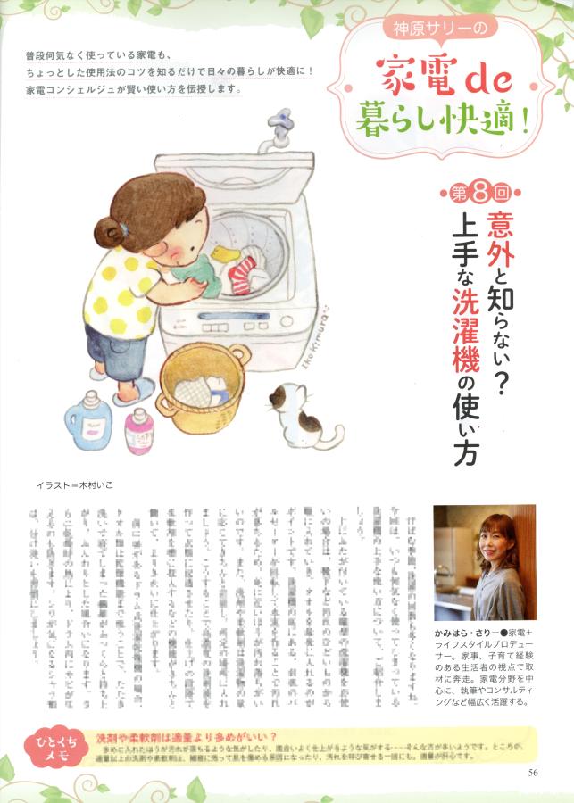 月刊清流2021年8月号「家電de暮らし快適!」 イラスト