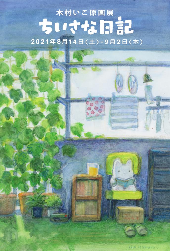 画人画廊での個展「ちいさな日記」DM・ポスター用イラスト